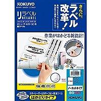 コクヨ カラーレーザー カラーコピー ラベル リラベル はかどりタイプ ノーカット 100枚 LBP-E80361