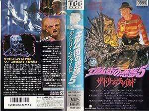 エルム街の悪夢5 [VHS]