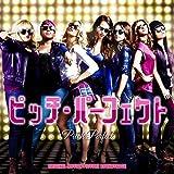 ピッチ・パーフェクト-オリジナル・サウンドトラック(完全盤)