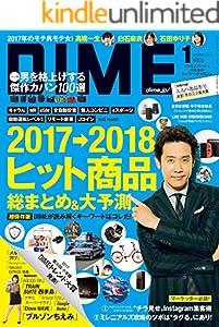 DIME (ダイム) 2018年 1月号 [雑誌]