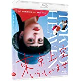 東京上空いらっしゃいませ [Blu-ray]