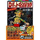 前谷惟光傑作集3 ロボット名探偵 (マンガショップシリーズ 195)