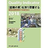 Quality Indicator 2018 [医療の質]を測り改善する