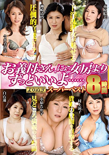 My mother in law、The NYO was much better than my wife. Yorinuki super best 8 hours / Takara video /MGHT-202 [DVD]