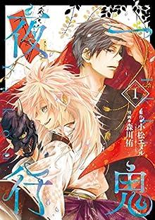 一鬼夜行 1巻 (デジタル版ビッグガンガンコミックス)
