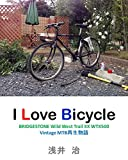 I Love Bicycle: vintage MTB 再生物語