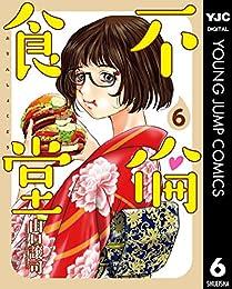 不倫食堂 6 (ヤングジャンプコミックスDIGITAL)
