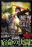 THE NEW GATE〈03〉ファルニッド獣連合