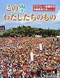 この空わたしたちのもの—オスプレイ配備反対沖縄県民大会2012 9・9