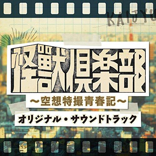 MBS/TBSドラマイズム「怪獣倶楽部~空想特撮青春記~」オリジナル・サウンドトラック