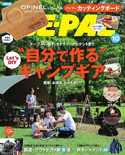 BE-PAL(ビ-パル) 2019年 10 月号 [雑誌]