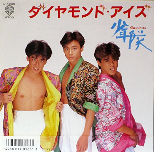ダイヤモンド・アイズ シングルレコード