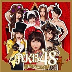 AKB48(Team B)「チームB推し」のジャケット画像