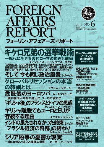 フォーリン・アフェアーズ・リポート2012年6月10日発売号