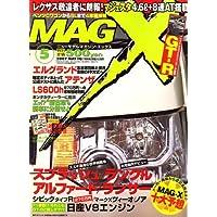 MAG X (ニューモデルマガジンX) 2007年 05月号 [雑誌]
