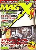 MAG X (ニューモデルマガジンX) 2007年 05月号 [雑誌] 画像