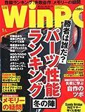 日経 WinPC (ウィンピーシー) 2011年 01月号 [雑誌]