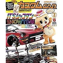 カスタムCAR (カスタムカー) 2019年 03月号 vol.485 [雑誌]