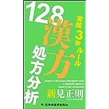実践3秒ルール 128漢方処方分析 (3秒でわかる漢方ルール)