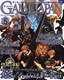 GAME JAPAN (ゲームジャパン) 2008年 05月号 [雑誌]