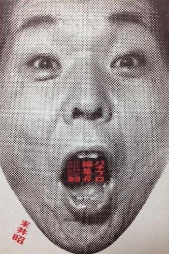 パチプロ編集長―パチンコ必勝ガイド物語