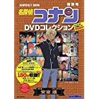名探偵コナン DVDコレクション 特別号 特集 安室透: バイウイークリーブック (C&L MOOK バイウィークリーブック)