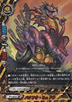 バディファイト S-BT01/0061 バクソウ・ヒュドラ (並 キラ 【パラレル】) ブースターパック 第1弾 闘神ガルガンチュア