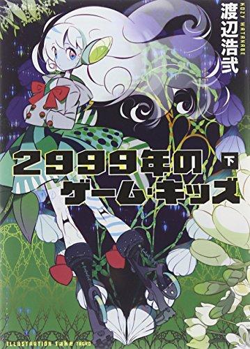 [画像:2999年のゲーム・キッズ(下) (星海社文庫)]