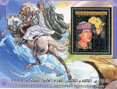 「リビア切手 故カダフィー大佐 2002年革命33周年