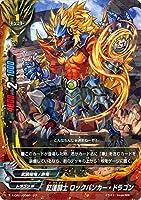 バディファイトX(バッツ)/紅蓮闘士 ロックバンカー・ドラゴン(レア)/めっちゃ!! 100円ドラゴン