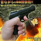 [昔お馴染み!! ピストル拳銃BB弾!!] 弾倉に弾を込めて引き金を引くだけ!! 射的やゲームに最適、おもちゃのビービー…