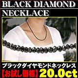 ブラックダイヤモンド ネックレス ダイヤモンド ネックレス 20ct グレードA ブラックダイヤ ネックレス ブラック ネックレス メンズ ネックレス 男性 ネックレス 50cm/(63000円税込)