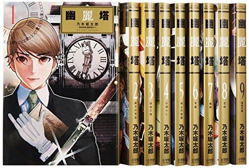 幽麗塔 コミック 全9巻完結セット (ビッグコミックス)の詳細を見る