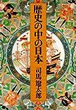 歴史の中の日本 (中公文庫) 画像