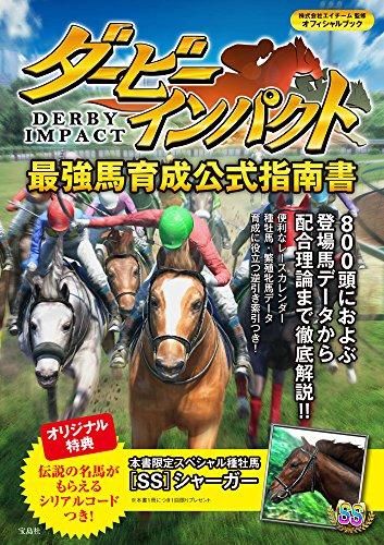 ダービーインパクト 最強馬育成公式指南書【ダウンロード特典付き】