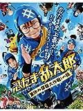 映画「忍たま乱太郎-夏休み宿題大作戦!の段-」【TBSオンデマンド】