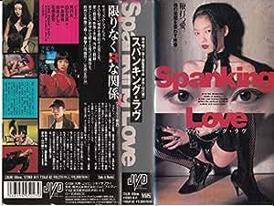 スパンキング・ラヴ [VHS]