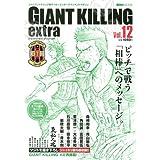 ジャイアントキリング発サッカーエンターテインメントマガジン GIANT KILLING extra Vol.12 (講談社 MOOK)