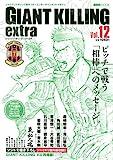 ジャイアントキリング発サッカーエンターテインメントマガジン GIANT KILLING extra Vol.12 (講談社MOOK)