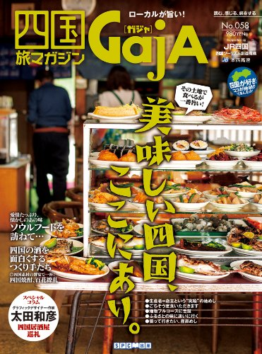 四国旅マガジンGajA(ガジャ) No.58 美味しい四国ここにあり