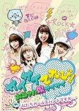 サイサイてれび!  おちゃの娘サイサイ~私たちガールズバンドですが…(完全生産限定盤) [HD DVD]の画像