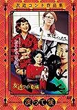 友近コント作品集「演って候」PREMIUM BOX 2014-2018[YRBN-91296/8][DVD]