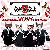 なめ猫 2018年 カレンダー 壁掛け CL-374