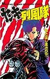 ヤンキー烈風隊(15) (月刊マガジンコミックス)