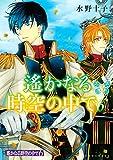 遙かなる時空の中で6(3) (ARIAコミックス)