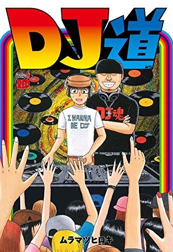 DJ道 (チャンピオンREDコミックス)