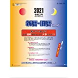 トーダン 新暦・旧暦 2021年 カレンダー 壁掛け CL-1036