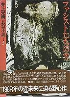 ファシストたちの雪 (井上光晴長篇小説全集)