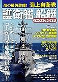 海の最強装備! 海上自衛隊 護衛艦・船艇パーフェクトガイド (OAK MOOK)