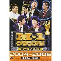 M-1 グランプリ the BEST 2004~2006